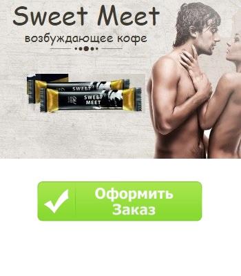 Возбуждающий кофе Sweet Meet купить в Волжском